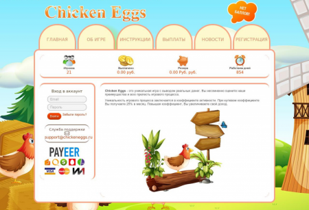 Скачать скрипт браузерной игры Chicken Eggs бесплатно!