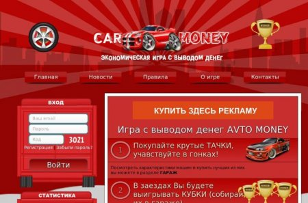 Car Money Бесплатно