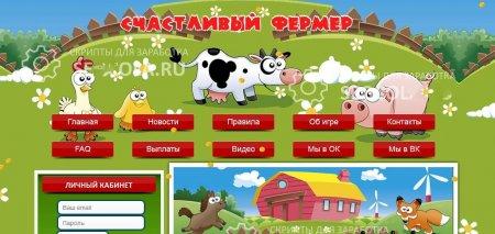 Скрипт экономической игры-Счастливый фермер