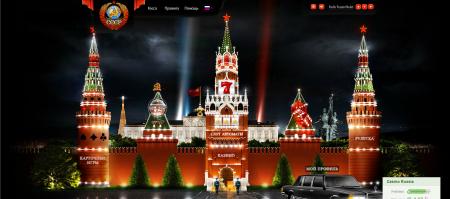 Скрипт казино СССР