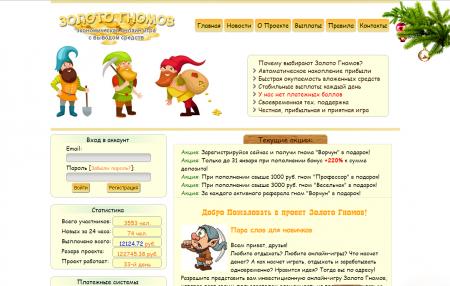 Скрипт Фруктовой фермы GOLD GNOMES