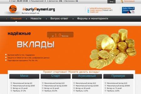 Скрипт хайпа HourlyPayment Бесплатно Payeer Perfect Money