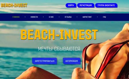 Скрипт хайпа BEACH-INVEST Скачать бесплатно