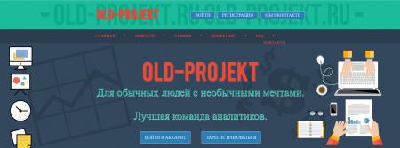 Скрипт Инвестиционного проекта OLD-PROJEKT