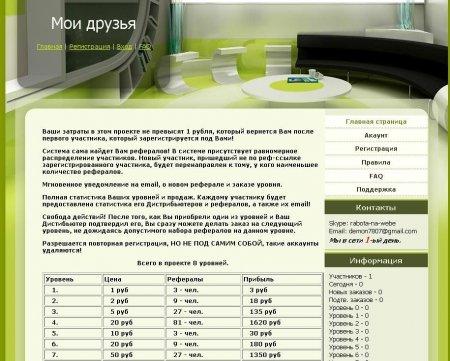 Скрипт mlm PRO 2.5 green на payeer