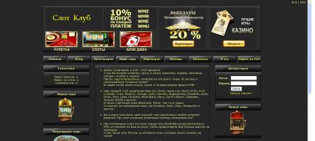 Скрипт казино (бомба)