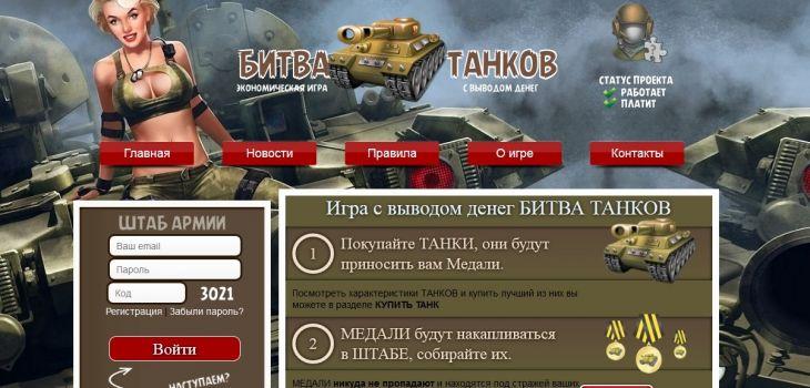 деньги в игре танки i