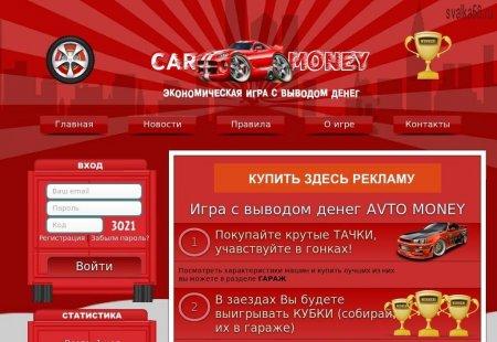 avto money игра с выводом денег