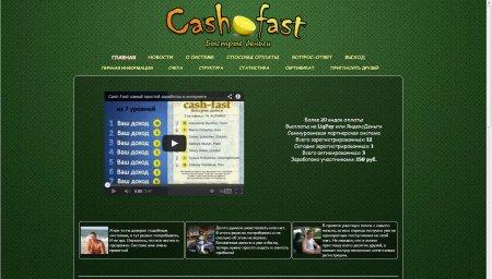 Скрипт Cash-Fast Бесплатно