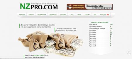 Скрипт МЛМ пирамиды с Интеркассой бесплатно