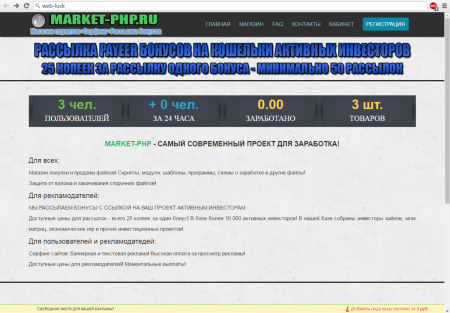 Скрипт market-php