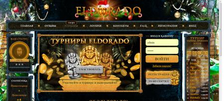 Скрипт Eldorado Invest (Эльдорадо �нвест)